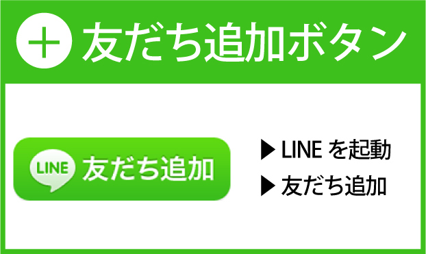 LINE@友達登録 釣船直送・鮮魚卸 つり鮮
